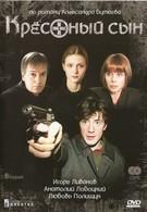 Крестный сын (2003)