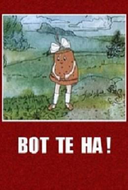 Постер фильма Вот те на! (1986)