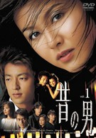 Мужчина из прошлого (2001)