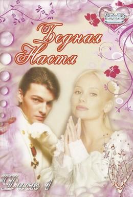 Постер фильма Бедная Настя (2003)