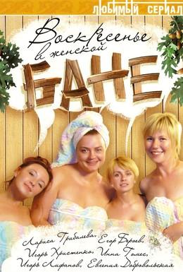 Постер фильма Воскресенье в женской бане (2005)