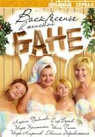 Воскресенье в женской бане (2005)