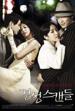 Постер фильма Скандальная столица (2007)