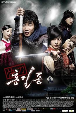 Постер фильма Хон Гиль Дон (2008)