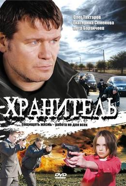 Постер фильма Хранитель (2009)