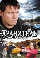 Хранитель (2009)
