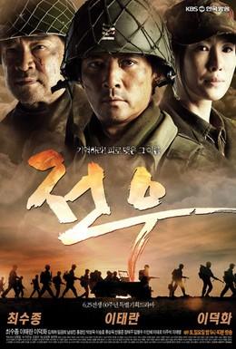 Постер фильма Товарищи (2010)