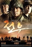Товарищи (2010)