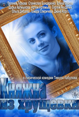Постер фильма Княжна из хрущевки (2013)