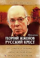 Георгий Жженов: Русский крест (2004)
