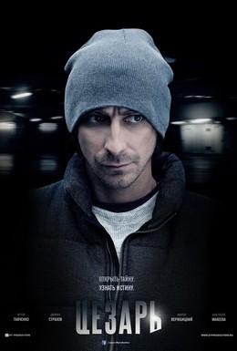 Постер фильма Цезарь (2013)