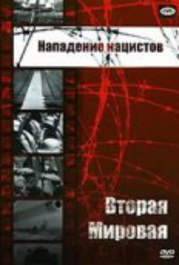 Постер фильма Нападение нацистов (1943)
