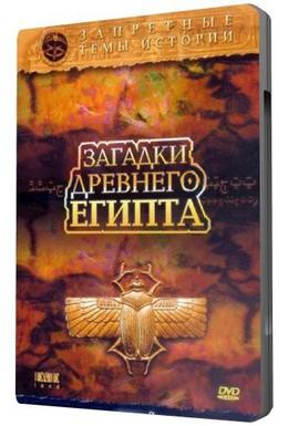 Постер фильма Запретные темы истории: Загадки древнего Египта (2005)
