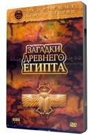 Запретные темы истории: Загадки древнего Египта (2005)