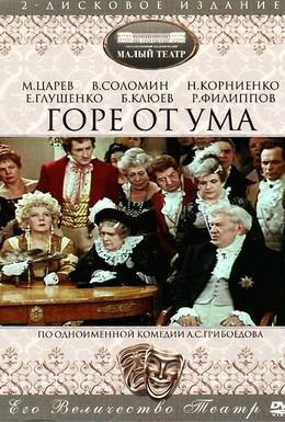 Постер фильма Горе от ума (1977)