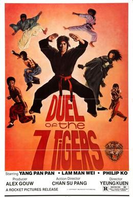 Постер фильма Дуэль семи тигров (1979)