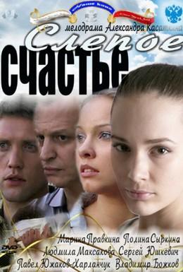 Постер фильма Слепое счастье (2011)