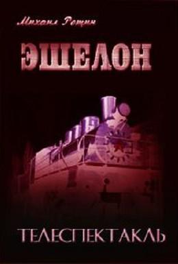 Постер фильма Эшелон (1988)