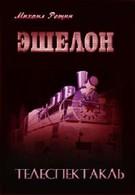 Эшелон (1988)