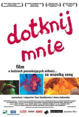 Постер фильма Прикоснись ко мне (2003)