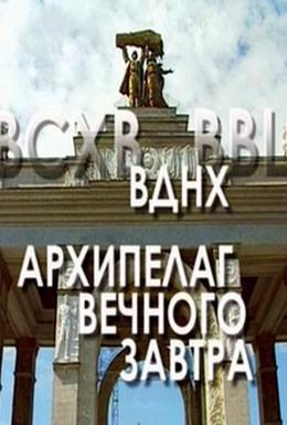 Постер фильма ВДНХ: Архипелаг вечного завтра (2004)