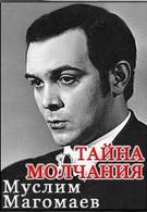Муслим Магомаев. Тайна молчания (2006)