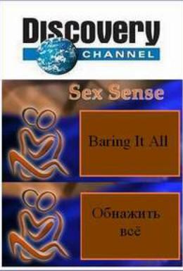 Постер фильма О сексе - Обнажить всё! (2005)