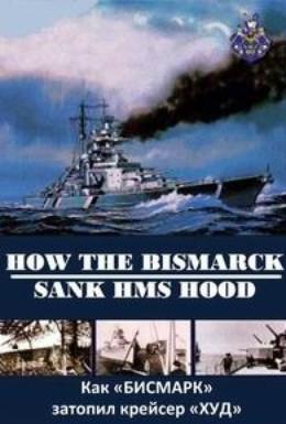 Постер фильма Как Бисмарк потопил крейсер Худ (2012)