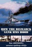 Как Бисмарк потопил крейсер Худ (2012)