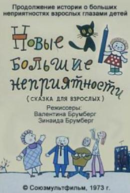 Постер фильма Новые большие неприятности (1973)
