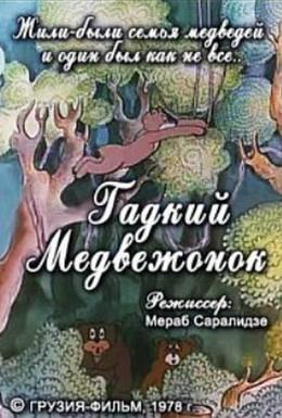 Постер фильма Гадкий медвежонок (1978)