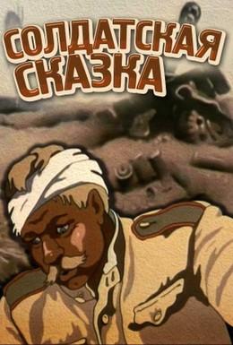 Постер фильма Солдатская сказка (1983)