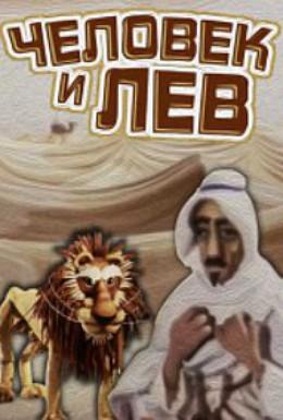 Постер фильма Человек и лев (1986)