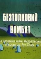 Бестолковый вомбат (1990)