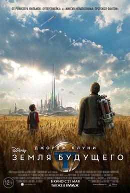 Постер фильма Земля будущего (2015)