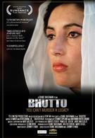 Беназир Бхутто (2010)