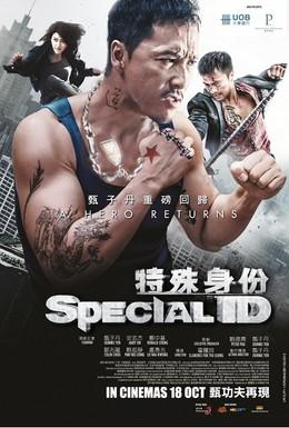 Постер фильма Особая личность (2013)