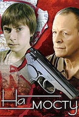 Постер фильма На мосту (2008)