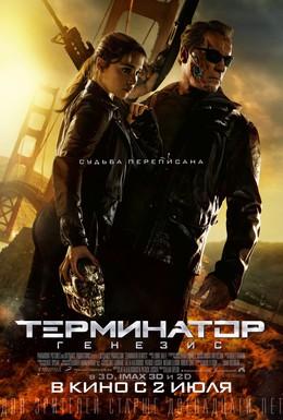 Постер фильма Терминатор: Генезис (2015)