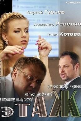 Постер фильма Этаж (2013)