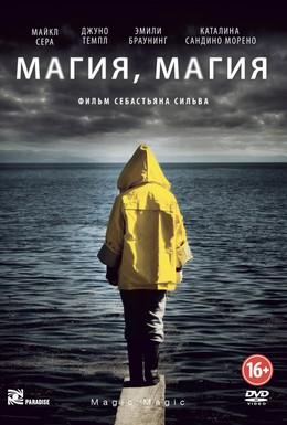 Постер фильма Магия, магия (2013)