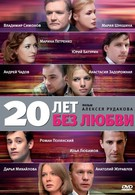 20 лет без любви (2011)