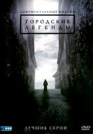 Городские легенды (2008)