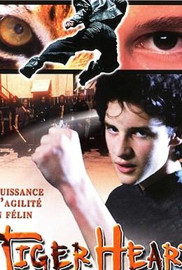 Постер фильма Сердце тигра (1996)