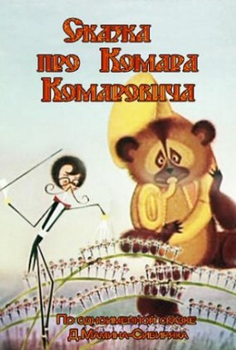 Постер фильма Сказка про Комара Комаровича (1981)