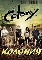 Колония (2009)