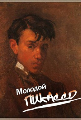 Постер фильма Молодой Пикассо (1993)