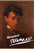 Молодой Пикассо (1993)