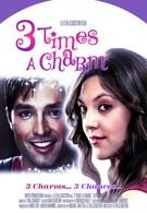 Трижды очарован (2011)