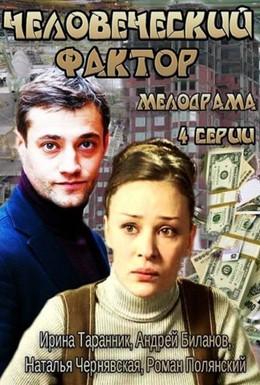 Постер фильма Человеческий фактор (2013)